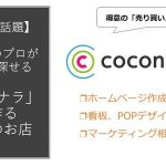 「ココナラ」で理想のお店作り|新規登録方法を解説