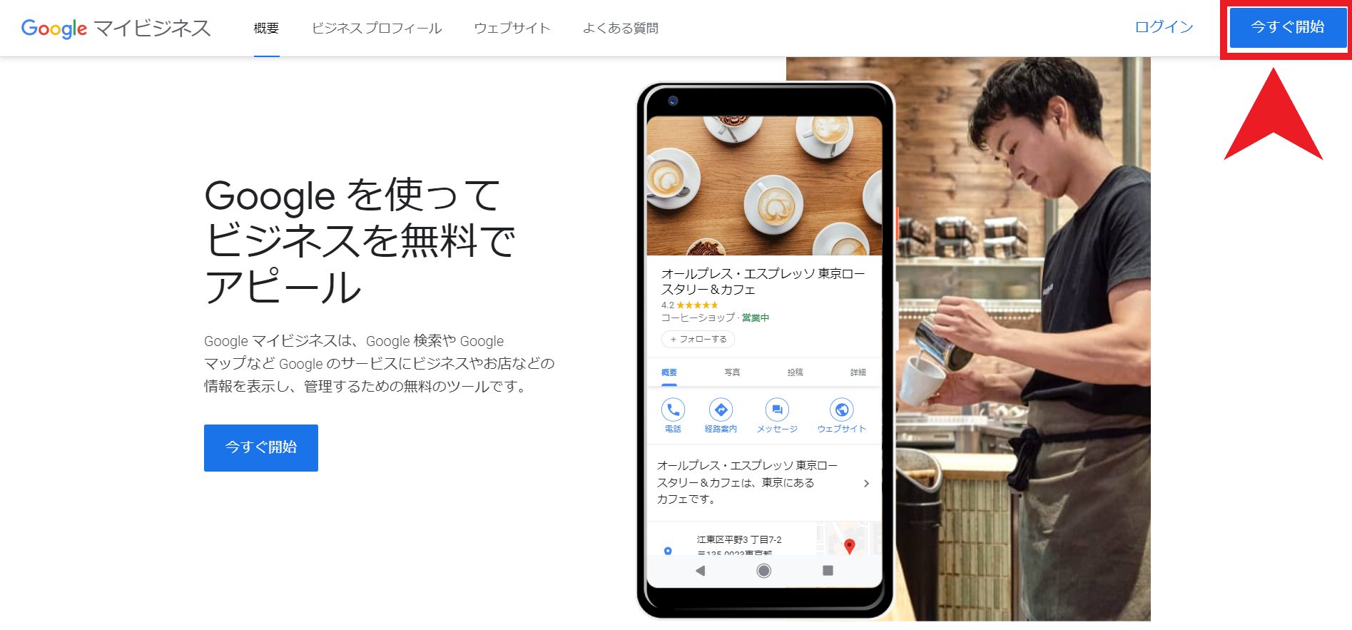 googlemybusiness01