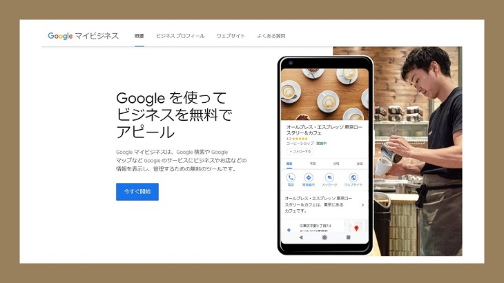 Googleマイビジネス登録で店舗情報が検索結果一覧に!
