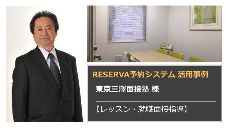 RESERVA活用事例 東京三澤面接塾【レッスン・就職面接指導】