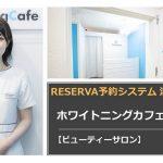 RESERVA活用事例|ホワイトニングカフェ
