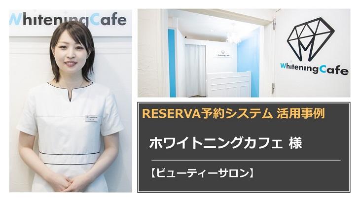 RESERVA活用事例 ホワイトニングカフェ【ビューティーサロン】