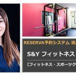 RESERVA活用事例 |S&Yフィットネス