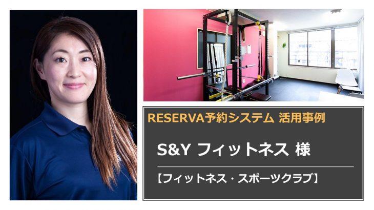 RESERVA活用事例 |S&Yフィットネス【フィットネス・スポーツクラブ】