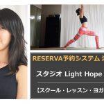 RESERVA活用事例|スタジオ Light Hope【ヨガ教室】