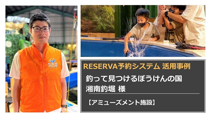 RESERVA活用事例|釣って見つけるぼうけんの国 湘南釣堀【アミューズメント施設】