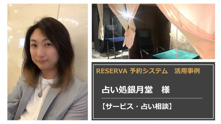 RESERVA活用事例|占い処銀月堂【サービス・占い相談】