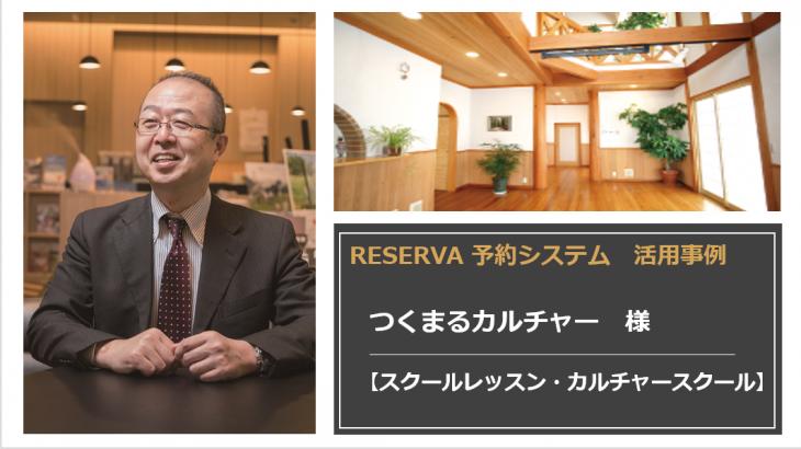 RESERVA活用事例|つくまるカルチャー【スクール・レッスン】