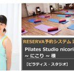 RESERVA活用事例|Pilates Studio nicori~にこり~