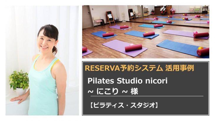 RESERVA活用事例|Pilates Studio nicori~にこり~【ピラティス・スタジオ】