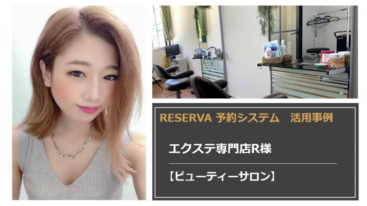 RESERVA活用事例|エクステ専門店R【ビューティーサロン】