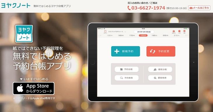 ヨヤクノートの公式サイトトップページ画面スクリーンショット