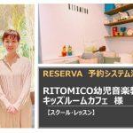 RESERVA活用事例|Ritomico 幼児音楽教室&キッズルームカフェ