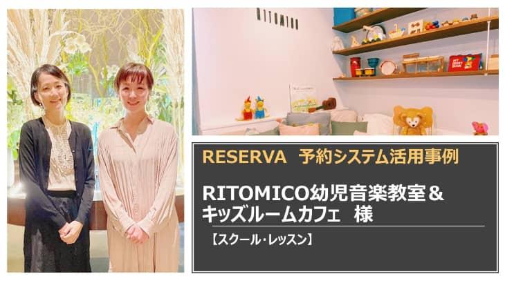 RESERVA活用事例|Ritomico 幼児音楽教室&キッズルームカフェ【スクール・レッスン】