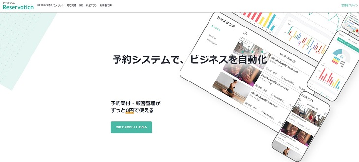 RESERVAの公式サイトトップページ画面スクリーンショット