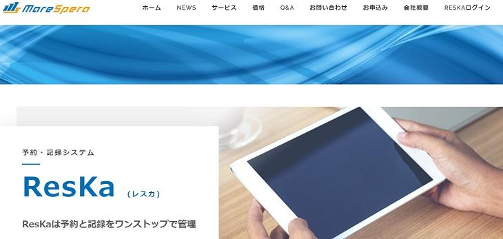 ResKaの公式サイトトップページ画面スクリーンショット