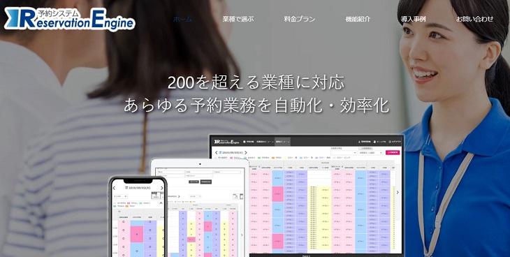 Reservation Engineの公式サイトトップページ画面スクリーンショット