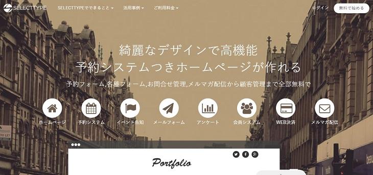 SELRCTTYPEの公式サイトトップページ画面スクリーンショット