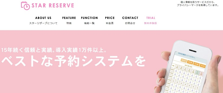 STAR RESERVEの公式サイトトップページ画面スクリーンショット
