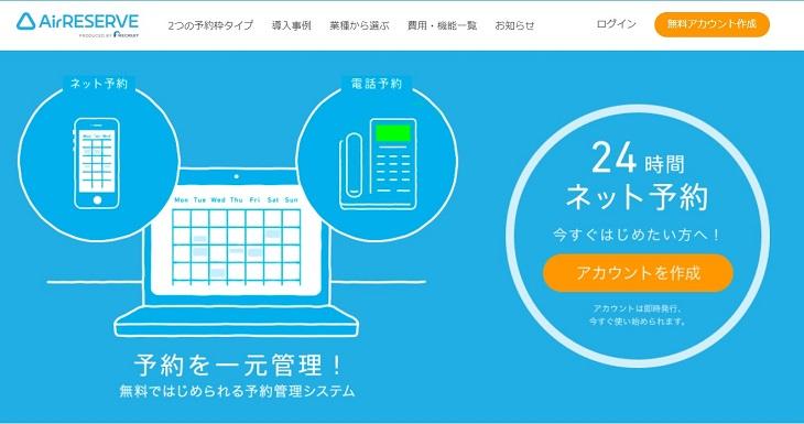 Airリザーブの公式サイトトップページ画面スクリーンショット