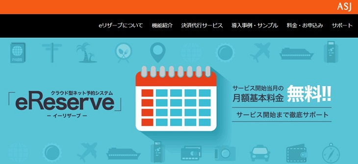 eReserveの公式サイトトップページ画面スクリーンショット