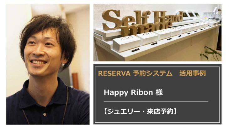 RESERVA活用事例 Happy Ribon【体験型ジュエリー工房】