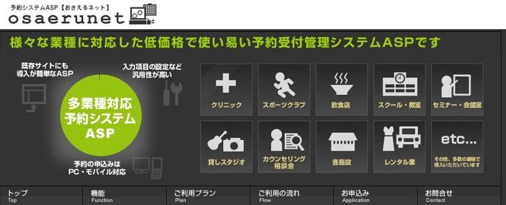 おさえるネットの公式サイトトップページ画面スクリーンショット