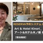 RESERVA活用事例|Art & Hotel Kinori_アート&ホテル木ノ離【宿泊施設】