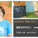 RESERVA活用事例|温活ヨガサロン yogaの森【スクール・レッスン】