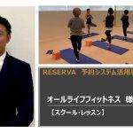 RESERVA活用事例|オールライフフィットネス