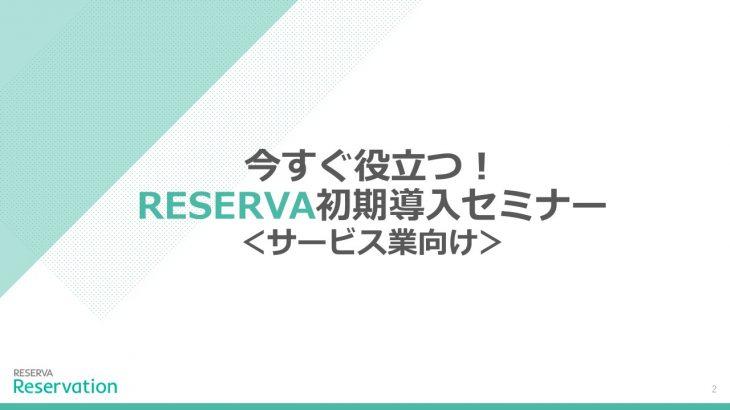 【RESERVA初心者向け!サービスタイプ】12月オンラインセミナー(無料)のお知らせ
