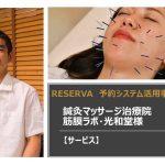 RESERVA活用事例|鍼灸マッサージ治療院 筋膜ラボ・光和堂