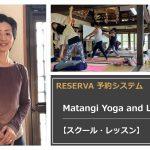 RESERVA活用事例 Matangi Yoga and Life【スクール・レッスン】