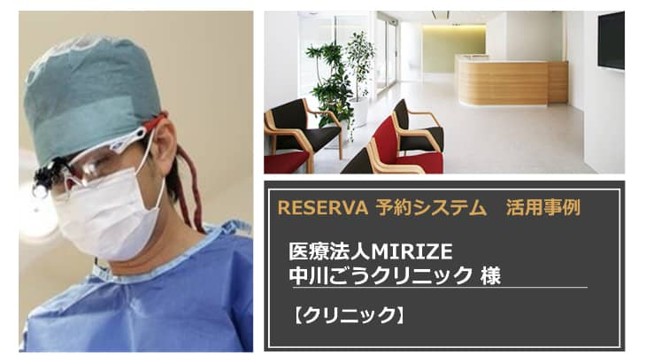 RESERVA活用事例|医療法人MIRIZE 中川ごうクリニック