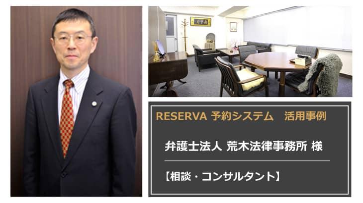 RESERVA活用事例 弁護士法人 荒木法律事務所