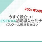 【2月開催!】スクール運営者様向け初期導入オンラインセミナー(無料)のお知らせ