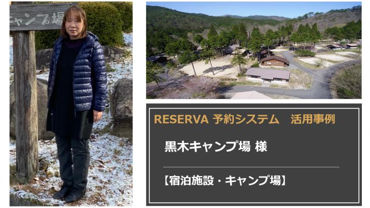RESERVA活用事例|黒木キャンプ場