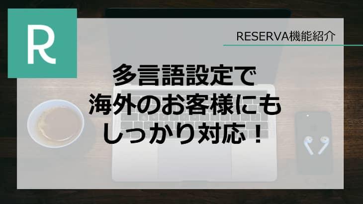 多言語設定で海外のお客様にもしっかり対応!【RESERVA機能紹介】
