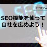 SEO機能を使って自社を広めよう!【RESERVA機能紹介】