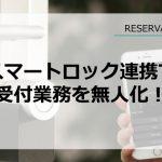 スマートロック連携で受付業務を無人化!【RESERVA機能紹介】