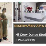 RESERVA活用事例|Mi Crew Dance Studio【ダンススタジオ】