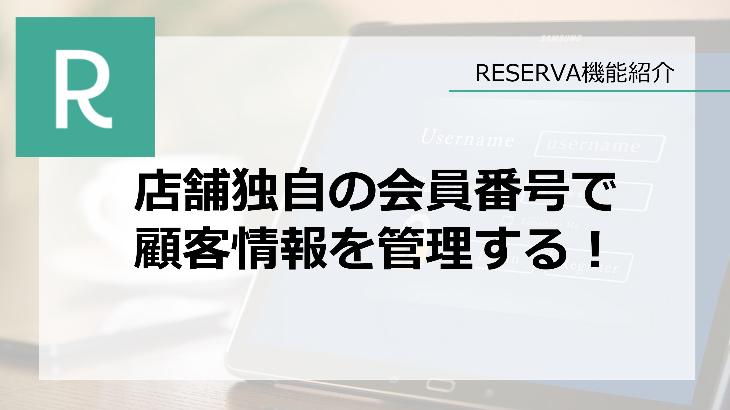 店舗独自の会員番号で顧客情報を管理する!【RESERVA機能紹介】