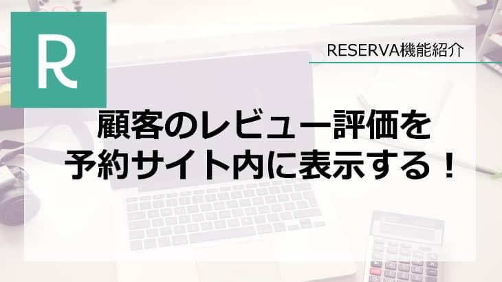 顧客のレビューや口コミ評価を予約サイト内に表示する!【RESERVA機能紹介】