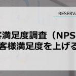 顧客満足度調査(NPS®)でお客様満足度を上げる!【RESERVA機能紹介】