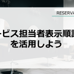 サービス担当者表示順設定を活用しよう【RESERVA機能紹介】