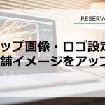 トップ画像・ロゴ設定で店舗イメージをアップ!【RESERVA機能紹介】