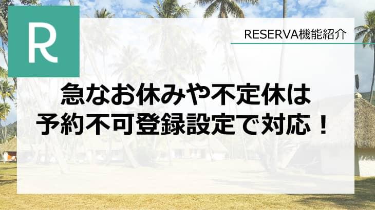 急なお休みや不定休は 予約不可登録設定で対応! 【RESERVA機能紹介】