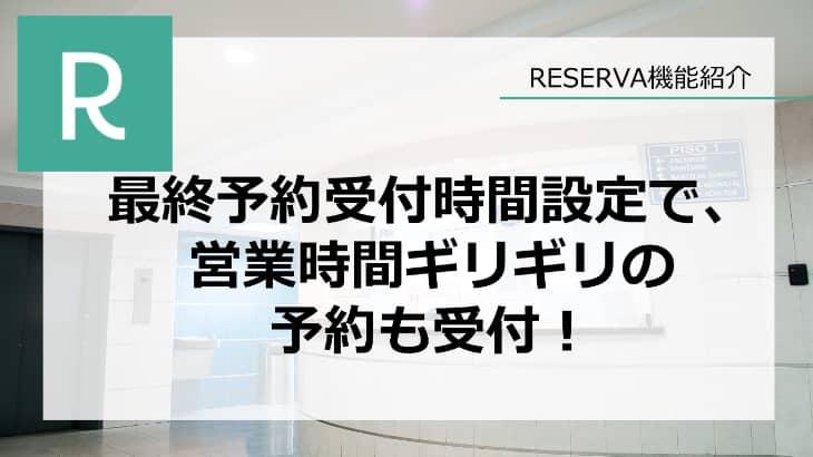 最終予約受付時間設定で、営業時間ギリギリの予約も受付!【RESERVA機能紹介】