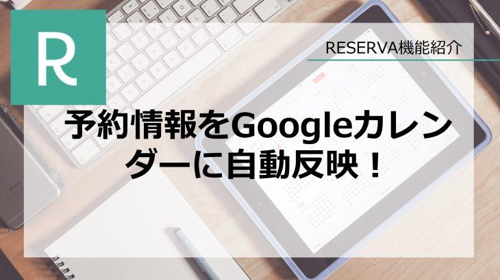 予約情報をGoogleカレンダーに同期しよう!【RESERVA機能紹介】