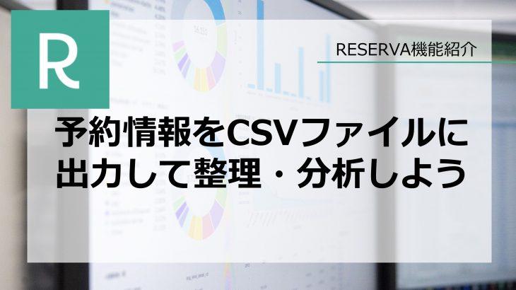 予約情報をCSVファイルに出力して分析しよう【RESERVA機能紹介】